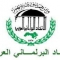 رئاسة الاتحاد البرلماني العربي تصدر بيان بمناسبة الانتخابات البرلمانية في الجزائر