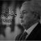 رئيس مجلس الأمة يعزي عائلة المرحوم الرئيس المجاهد عبد القادر بن صالح 