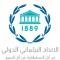 مجلس الامة يشارك في اشغال اللجنة التنفيذية للاتحاد البرلماني الدولي
