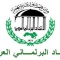 مجلس الأمّة يشارك في المؤتمر الـ 29  للاتحاد البرلماني العربي