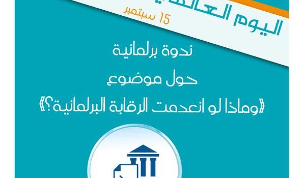 مجلس الأمّة ينظّم ندوة برلمانيّة بعنوان: