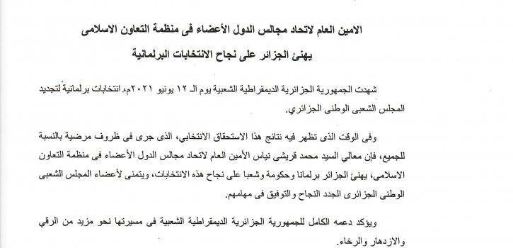 اتحاد مجالس دول منظمة التعاون الاسلامي يهنىء الجزائر بنجاح الانتخابات البرلمانية