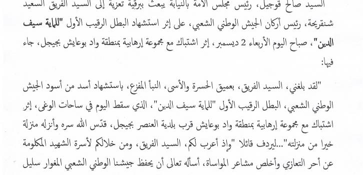 رئيس مجلس الأمة بالنيابة يعزي في إستشهاد البطل الرقيب الأول للماية سيف الدين