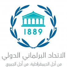 مجلس الأمّـة يشارك في اجتماع اللجنة التحضيرية  للمؤتمر العالمي الخامس لرؤساء البرلمانات بجنيف - سويسرا