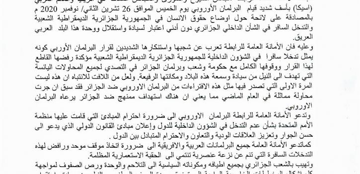 رابطة مجالس الشيوخ والشورى والمجالس المماثلة في إفريقيا والعالم العربي تدين لائحة البرلمان الأوروربي
