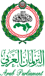 مجلس الأمّة يشارك في الجلسة الثالثة لدور الانعقاد الثالث من الفصل التشريعي الثاني للبرلمان العربي