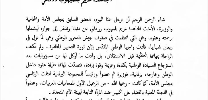 رئيس مجلس الأمة المجاهد صالح قوجيل يعزي عائلة المرحومة المجاهدة مريم بلميهوب زرداني